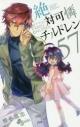 【コミック】絶対可憐チルドレン(57)の画像