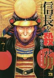 【コミック】信長を殺した男 ~本能寺の変 431年目の真実~(7)