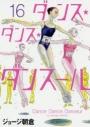 【コミック】ダンス・ダンス・ダンスール(16)の画像