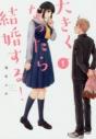【コミック】大きくなったら結婚する!(1)の画像