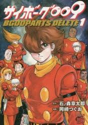 【コミック】サイボーグ009 BGOOPARTS DELETE(1)