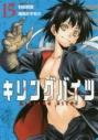 【コミック】キリングバイツ(15)の画像