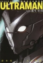 【コミック】ULTRAMAN ver.北斗星司の画像