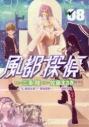 【コミック】風都探偵(8)の画像
