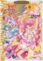 【コミック】スター☆トゥインクルプリキュア プリキュアコレクション(2) 通常版の画像