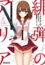 【コミック】緋弾のアリア Gの血族Iの画像