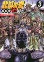 【コミック】北斗の拳 拳王軍ザコたちの挽歌(3)の画像