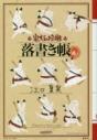 【コミック】「鬼灯の冷徹」落書き帳の画像