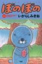 【コミック】ぼのぼの(45)の画像