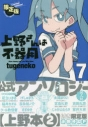 【コミック】上野さんは不器用(7) 公式アンソロジー小冊子「上野本」付き限定版の画像