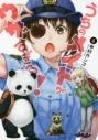 【コミック】うちのメイドがウザすぎる!(6)の画像