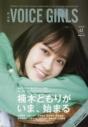 【ムック】B.L.T. VOICE GIRLS Vol.41の画像