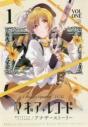【コミック】マギアレコード 魔法少女まどか☆マギカ外伝 アナザーストーリー(1)の画像