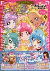 【コミック】スター☆トゥインクルプリキュア プリキュアコレクション(2) 特装版
