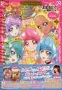 【コミック】スター☆トゥインクルプリキュア プリキュアコレクション(2) 特装版の画像