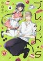 【コミック】ブレンド・S(6)の画像