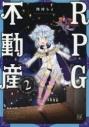 【コミック】RPG不動産(2)の画像