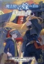 【コミック】魔法使いの嫁 詩篇.108 魔術師の青(2)の画像