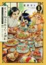 【コミック】巫女と狛犬のおそなえ御飯~もぐもぐ世界のグルメ~(1)の画像
