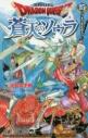 【コミック】ドラゴンクエスト 蒼天のソウラ(15)の画像