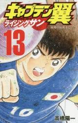 【コミック】キャプテン翼ライジングサン(13)