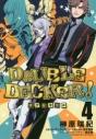 【コミック】DOUBLE DECKER! ダグ&キリル(4)の画像