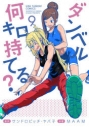 【コミック】ダンベル何キロ持てる?(9)の画像