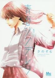 【コミック】青春シンデレラ(1)