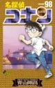 【コミック】名探偵コナン(98)の画像