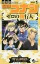 【コミック】名探偵コナン ゼロの執行人(1)の画像