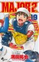 【コミック】MAJOR 2nd(メジャーセカンド)(19)の画像