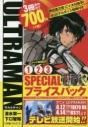 【コミック】ULTRAMAN テレビ放送記念1・2・3巻SPECIALプライスパック(1)の画像