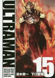 【コミック】ULTRAMAN(15)