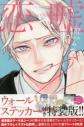 【コミック】恋と嘘(10) 特装版の画像