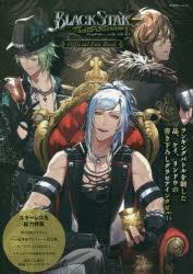 【ムック】『ブラックスター -Theater Starless-』Official Fan Book