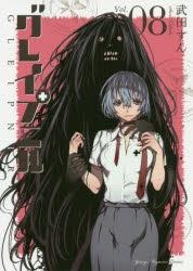 【コミック】グレイプニル(8)