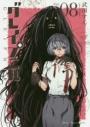 【コミック】グレイプニル(8)の画像