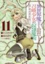 【コミック】異世界魔王と召喚少女の奴隷魔術(11)の画像