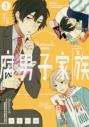 【コミック】腐男子家族(3)の画像