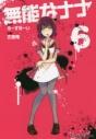 【コミック】無能なナナ(6)の画像