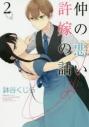 【コミック】仲の悪い許嫁の話(2)の画像