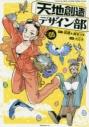 【コミック】天地創造デザイン部(5)の画像