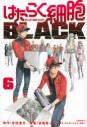 【コミック】はたらく細胞BLACK(6)の画像