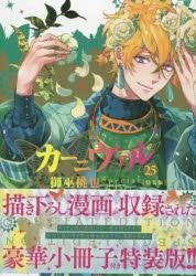 【コミック】カーニヴァル(25) 特装版