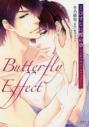【コミック】くびすじに蝶の夢 ~バタフライ・エフェクト~の画像
