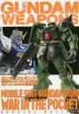 【ムック】ガンダムウェポンズ 機動戦士ガンダム0080 ポケットの中の戦争編の画像