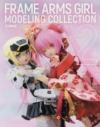 【ムック】フレームアームズ・ガール モデリングコレクション(2)の画像