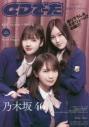 【ムック】CDでーた 2020 下[SHI-MO]の画像