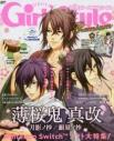 【ムック】DENGEKI Girl's Style Premiumの画像