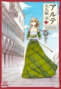 【コミック】アルテ(7)の画像
